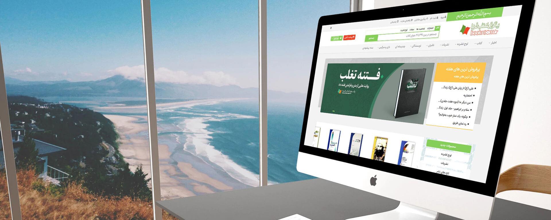 طراحی سایت فروشگاه اینترنتی بوک روم