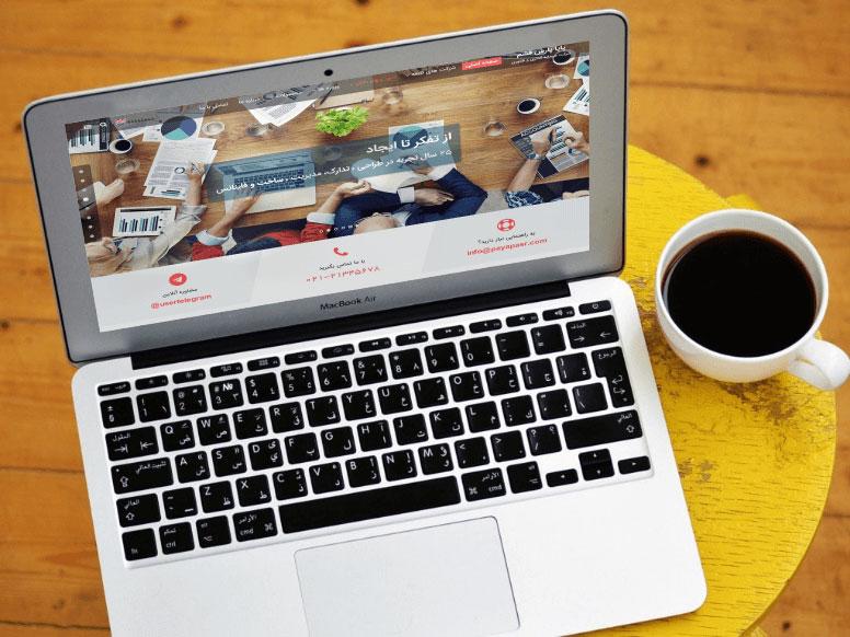طراحی وبسایت پایاپارس