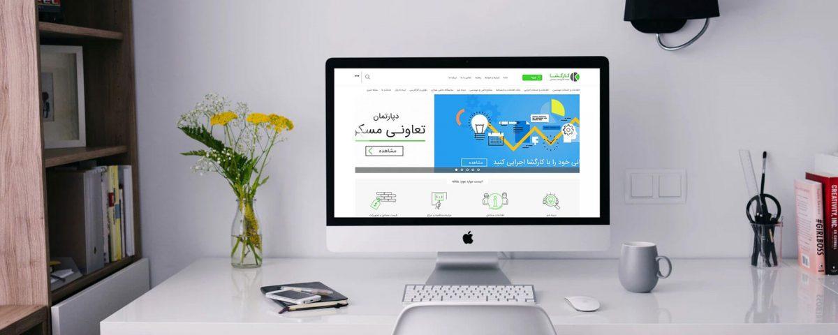 طراحی وب سایت سامانه کارگشا
