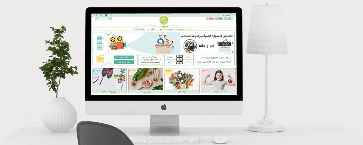 طراحی وب سایت فروشگاهی سبوس