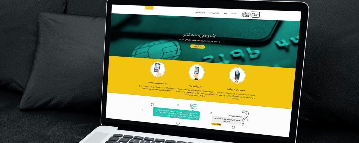 طراحی وب سایت پی ریز