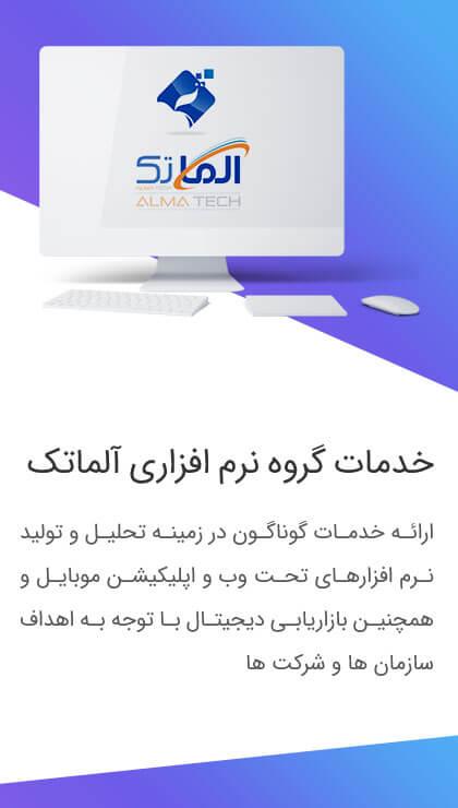 خدمات آلماتک - طراحی سایت و اپلیکیشن موبایل