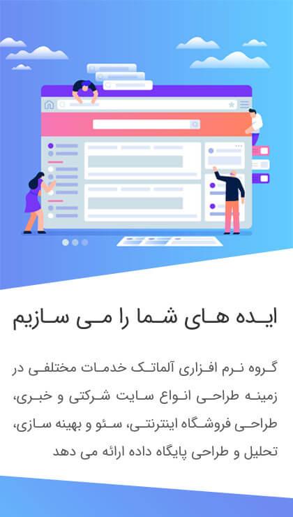 خدمات آلماتک - طراحی سایت و فروشگاه اینترنتی
