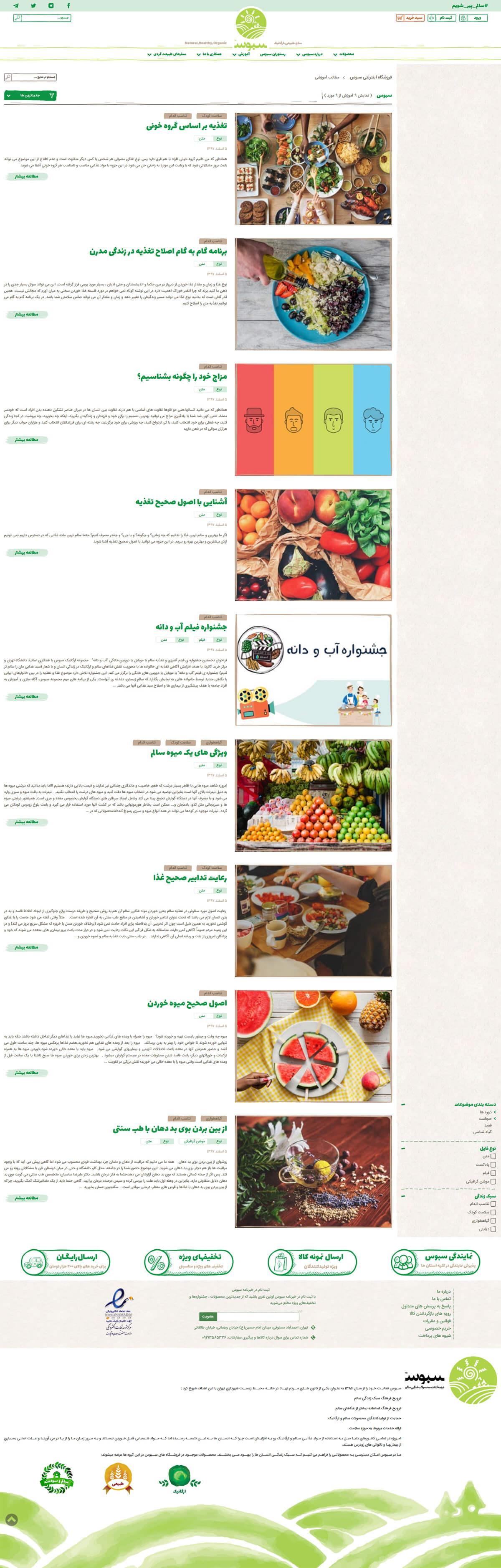 طراحی بلاگ سایت فروشگاهی سبوس