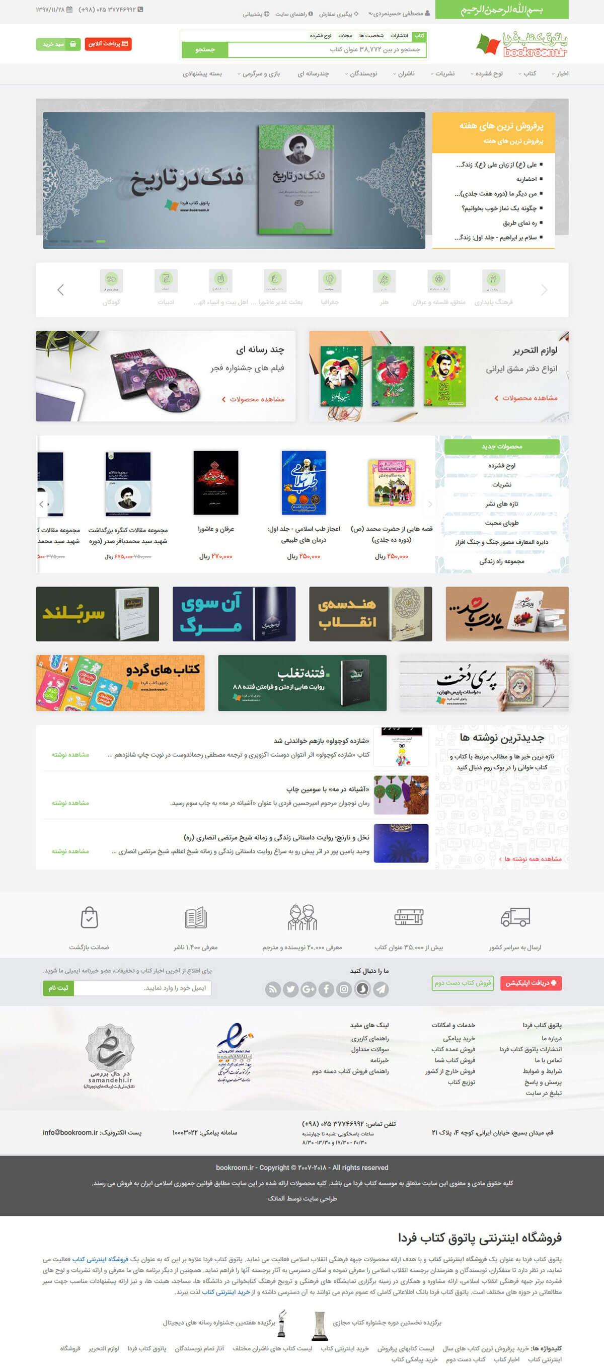 طراحی سایت فروشگاهی بوک روم