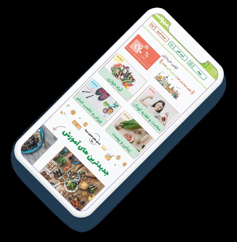 طراحی سایت فروشگاه اینترنتی سبوس آنلاین آلماتک