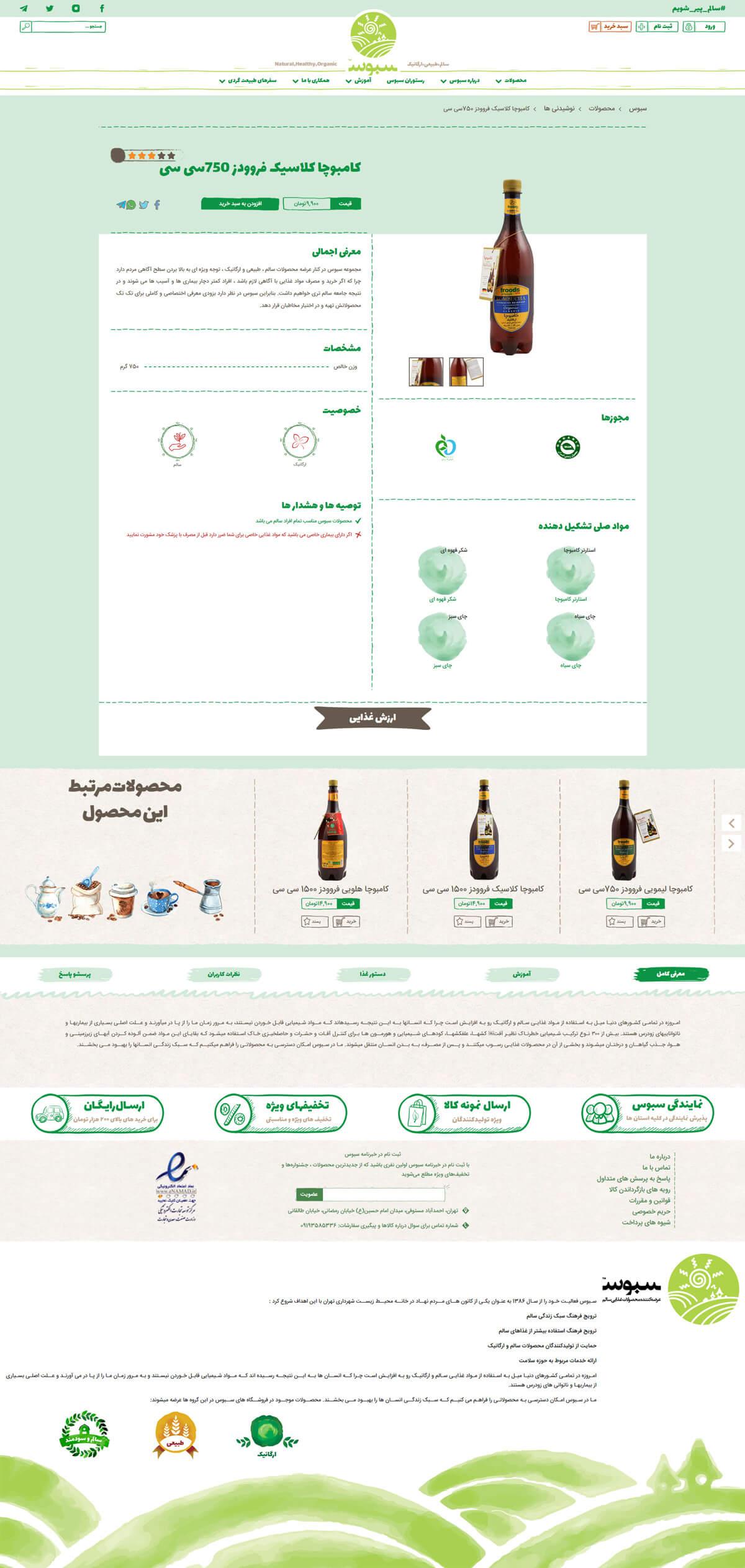 طراحی صفحه محصول فروشگاه اینترنتی سبوس