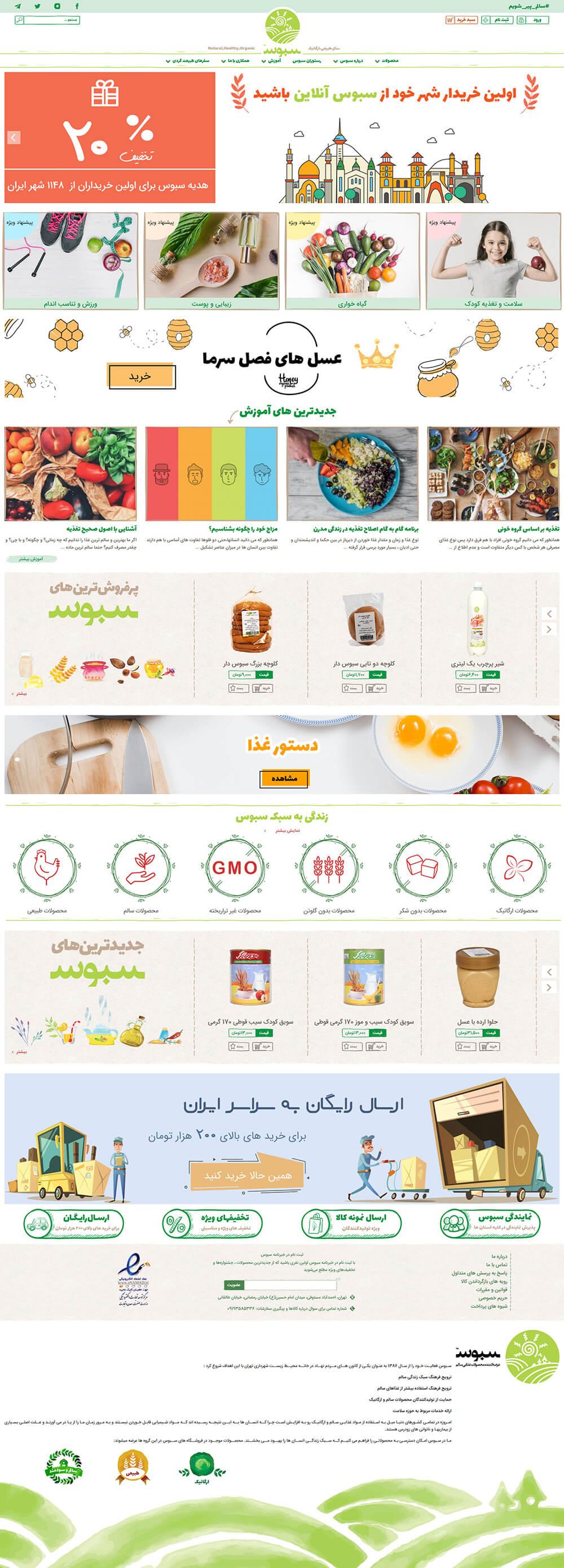 طراحی فروشگاه اینترنتی سبوس آنلاین