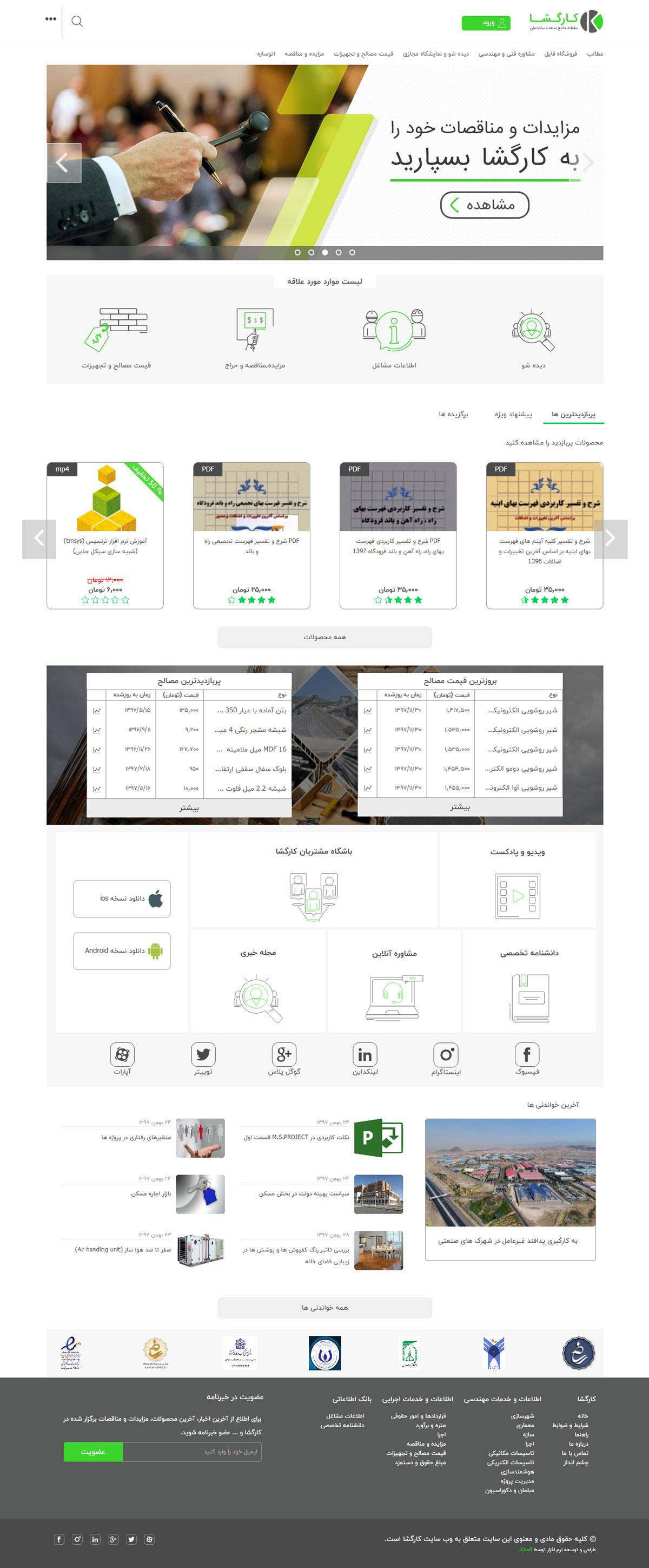 طراحی وب سایت کارگشا