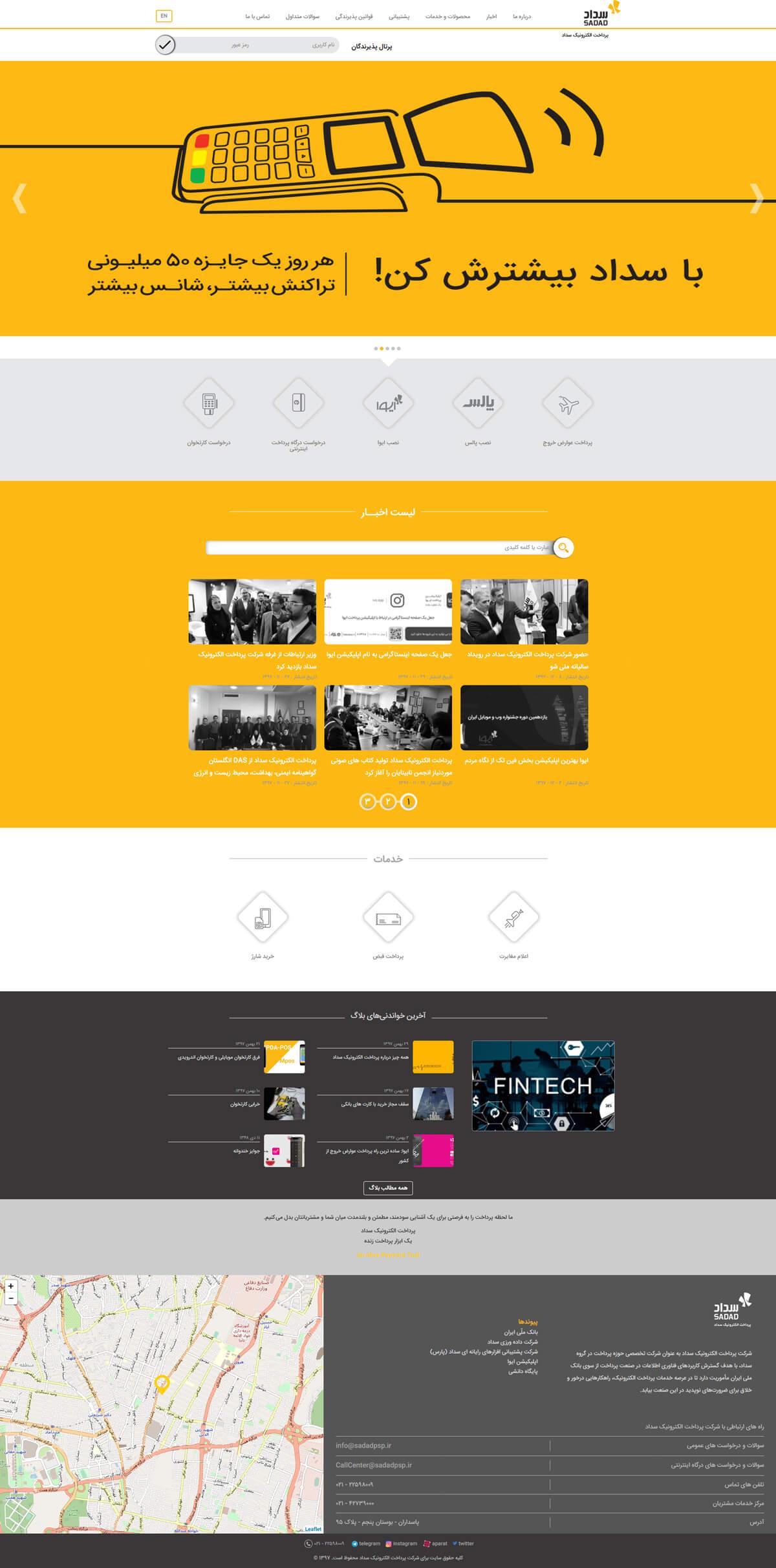 طراحی سایت سداد پی اس پی