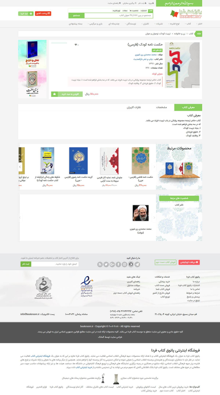 طراحی صفحه محصول فروشگاه-اینترنتی بوک روم