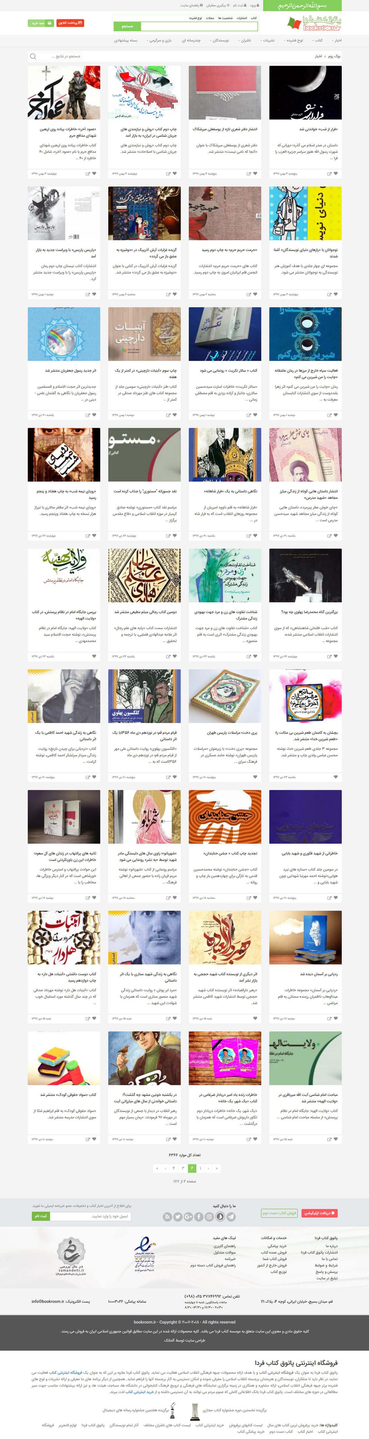 طراحی فهرست اخبار سایت فروشگاهی بوک روم