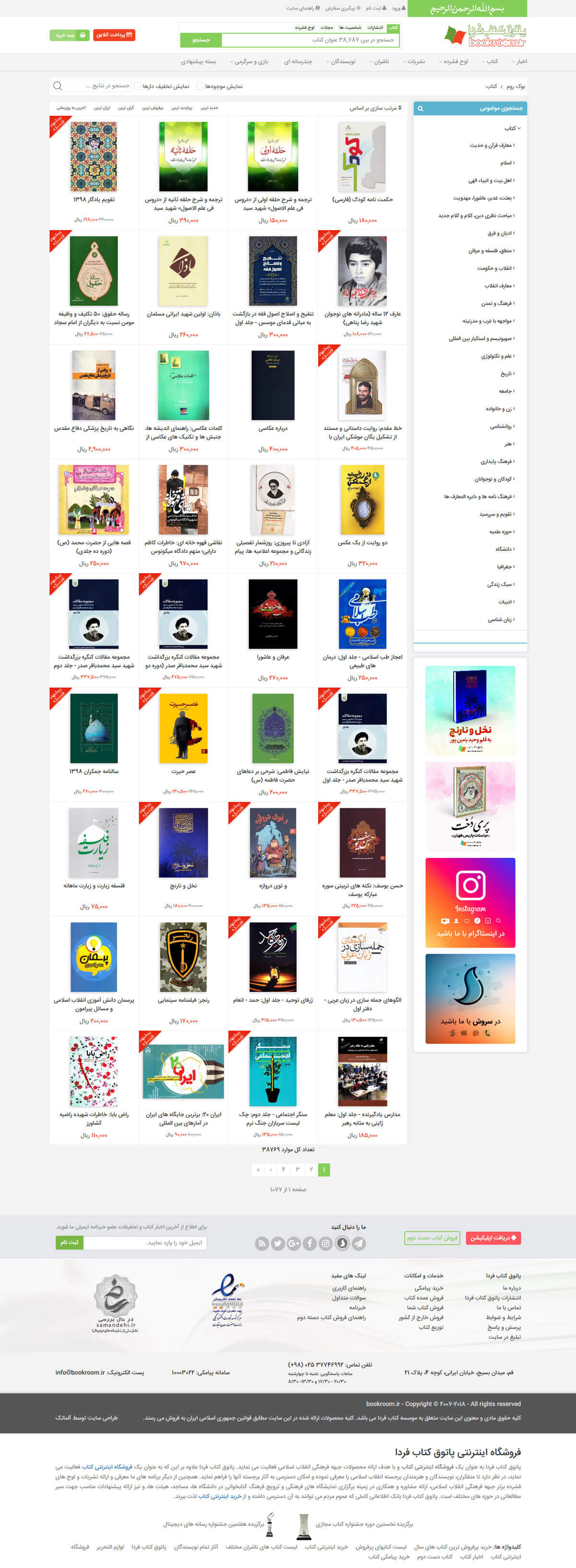 طراحی فهرست محصولات فروشگاه اینترنتی بوک روم